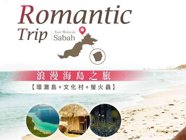 專業包車旅遊帶你沙巴 (馬來西亞)走透透?