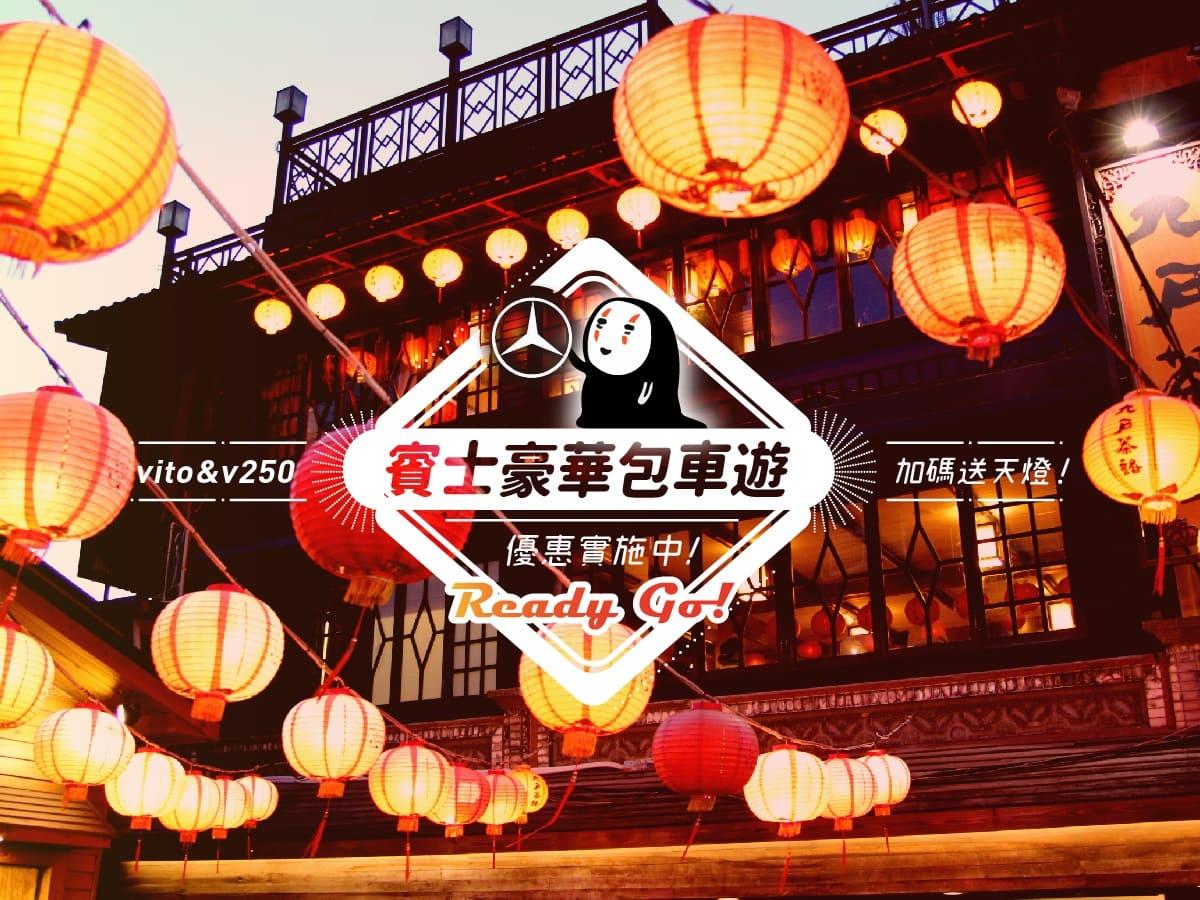 專業包車旅遊帶你臺灣(台灣)走透透?