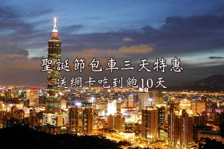 台北包車送網卡10天吃到飽