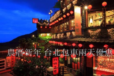 農曆新年特惠-台北兩天超級優惠 (送天燈)