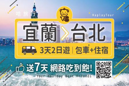 【宜蘭台北】包車+住宿三天二日遊(送7天網路吃到飽)